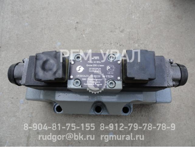 Гидрораспределитель 1Р203 АЛ1-34 В220НМД1 УХЛ4