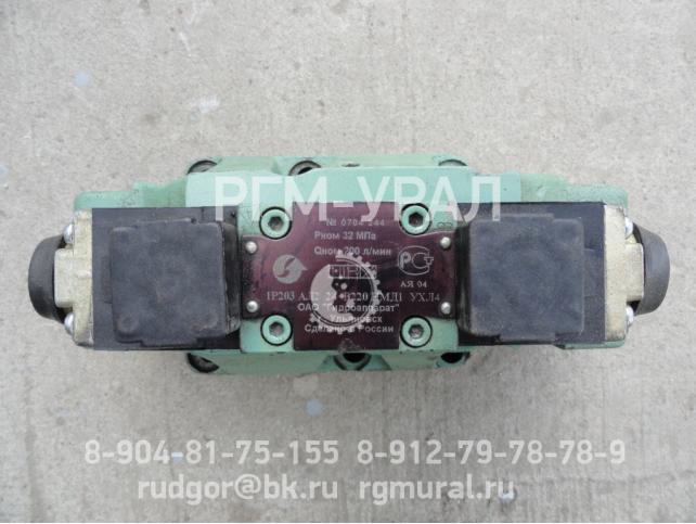 Гидрораспределитель 1Р203-АЛ2-24 В220