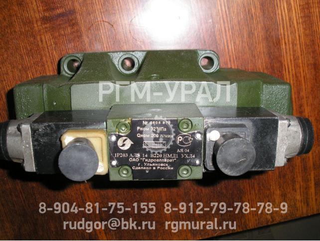 Гидрораспределитель 1Р203 АЛ3-14 В220НМД1 УХЛ4