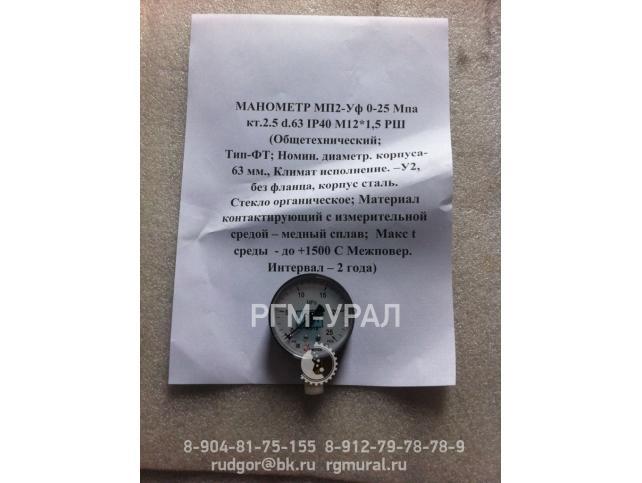 Манометр МП-2-Уф 0-25 МПа кт.2.5 d.63 IP40 M12*1,5 РШ