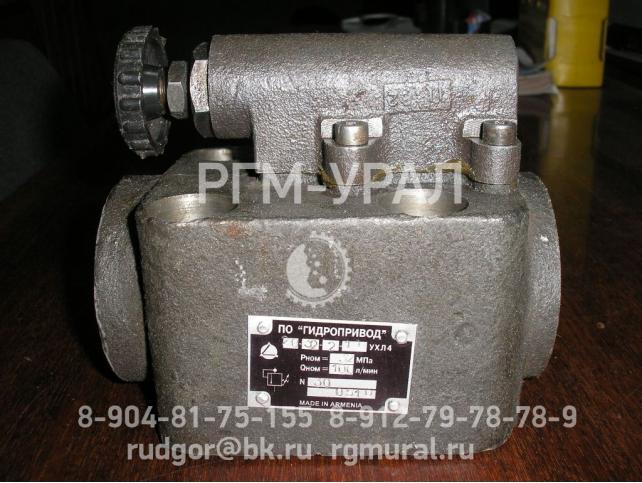 Клапан КПС 20-32-2-11
