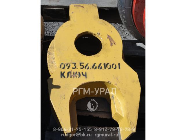 Ключ нижний черт. № 093.56.66.1001