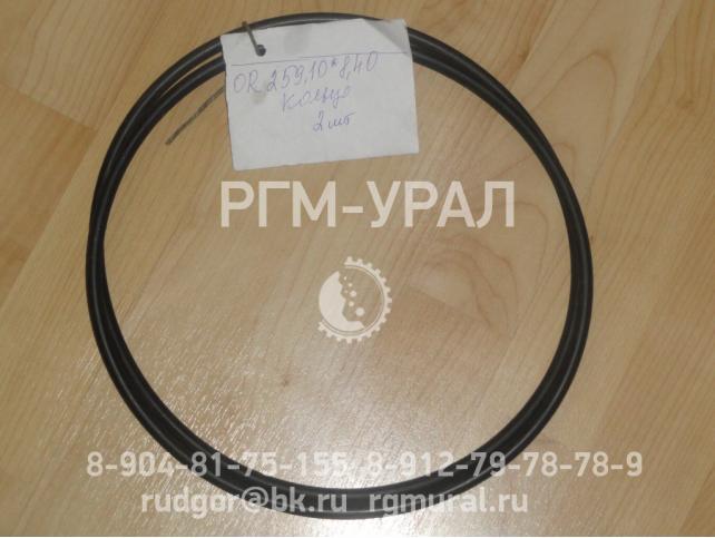 Кольцо OR 259,10-8,40 для бурового станка СБШ-250-270КП