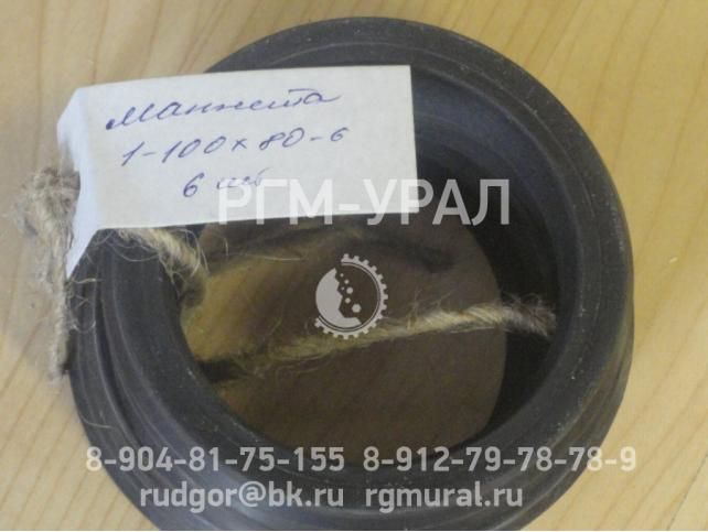 Манжета 1-100х80-6 для СБШ-250МНА-32.JPG