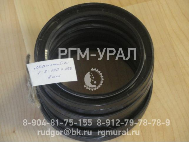 Манжета 1.2-120х150-3 для СБШ-250МНА-32