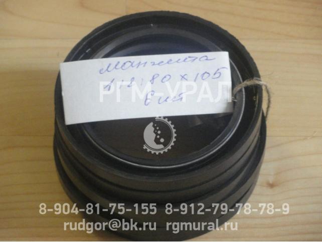 Манжета 1.2-80х105-3 для СБШ-250МНА-32