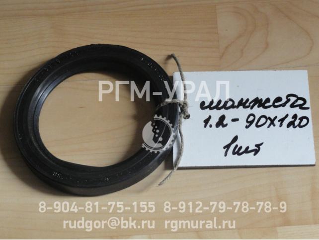 Манжета 1.2-90х120 для сепаратора ПБМ-П-90-250А