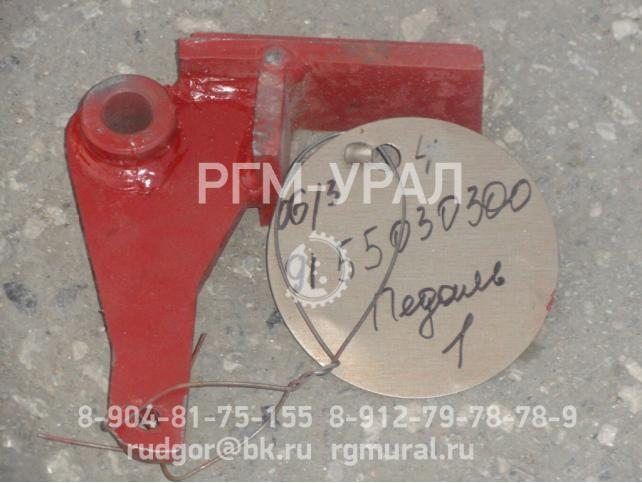 Педаль черт. № 091.55.03.0300