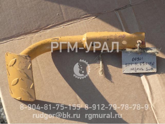 Педаль черт. № 525.11.09.0110 для самоходного вагона 5ВС-15М