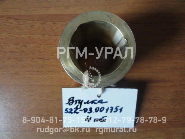 Втулка черт. № 522.03.00.1751 для самоходного вагона 5ВС-15М