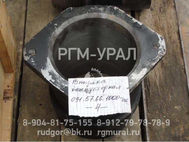 Втулка кондукторная черт. № 091.57.66.1000-05