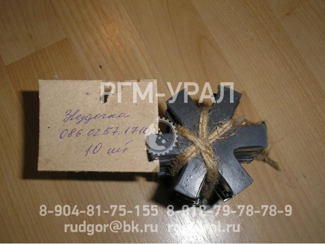 Звездочка  черт. № 086.02.57.1710