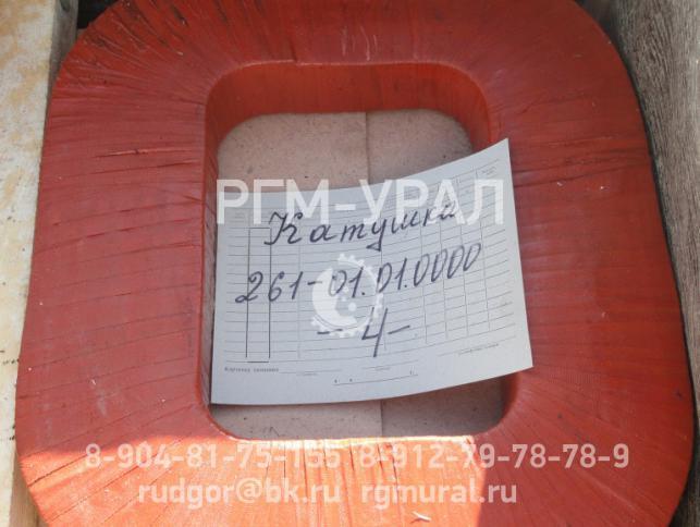 Катушка черт. № 261-01.01.0000 для сепаратора ЭВС-28-9